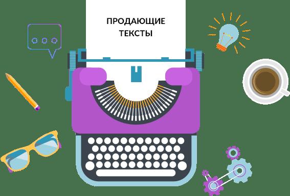 Копирайтинг и рерайтинг текстов