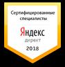 Ведение рекламы Яндекс